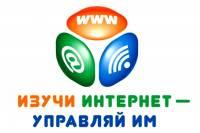 VIII Всероссийский онлайн-чемпионат «Изучи интернет – управляй им»