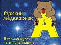 """""""Русский медвежонок 2018"""" языкознание для всех"""