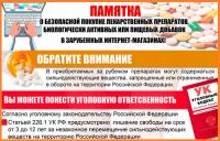 О безопасной покупке лекарств, БАДов, пищевых добавок на зарубежных сайтах