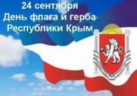 День Государственного флага и Государственного герба Республики Крым