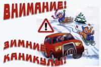 Правила безопасного поведения во время зимних каникул