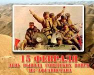 День памяти о россиянах, исполнявших долг за пределами Отечества