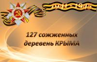 Сожженные деревни в Крыму в годы Великой Отечественной войны 1941-1945 гг