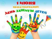 1 ИЮНЯ - Международный День защиты детей!