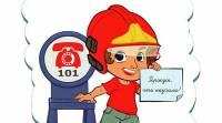 Помогите детям запомнить правила пожарной безопасности