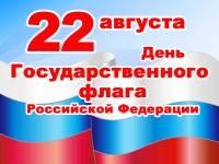 День Государственного флага Российской Федерации в детском саду