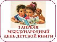 Международный день Детской книги – 2 апреля