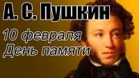 10 февраля — День памяти А. С. Пушкина.