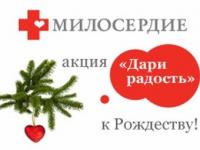 """Акция """"Милосердие"""""""
