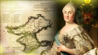 Годовщина манифеста Екатерины II о присоединении Крыма к России