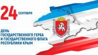 Библиотечный урок «Гордые символы Крыма»