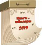 Книги-юбиляры 2019