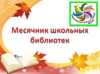 Праздник школьной библиотеки
