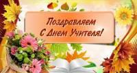 День Учителя — международный праздник