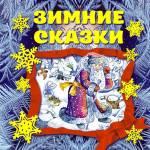 Читаем зимние сказки