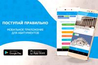 Мобильное приложение для абитуриентов
