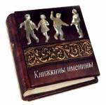 Книжкины именины: история праздника