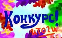 "Итоги конкурса ""Живая классика"""