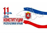 По страницам Конституции Республики Крым