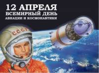 Космонавты и мечтатели