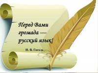 Волшебный мир русского языка