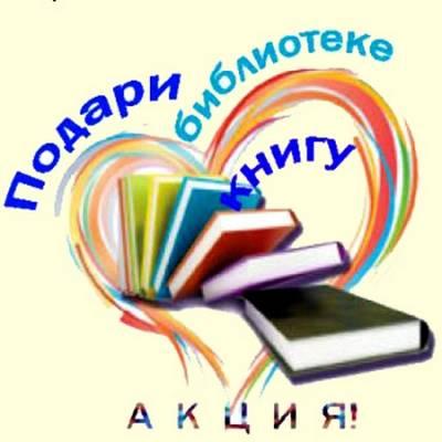 Акция подари школьной библиотеке книгу в Выселках,Карате,Пильне