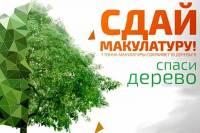 """Акция """"Сдай макулатуру - спаси дерево!"""""""