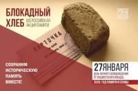 Блокадный хлеб Ленинграда
