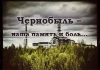 Чернобыль! Трагедия 20 века!