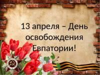 Освобождение Евпатории!
