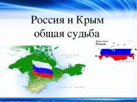 Россия и Крым - общая судьба!